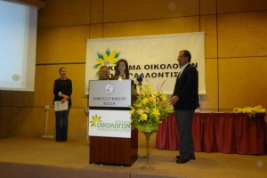 Cyprus Environmental Awards 2013