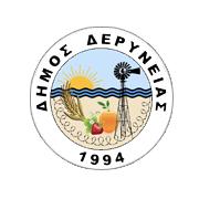 deryneia municipality_logo