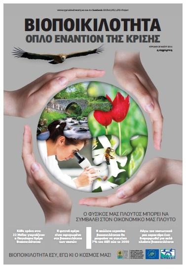 Βιοποικιλότητα και Τουρισμός