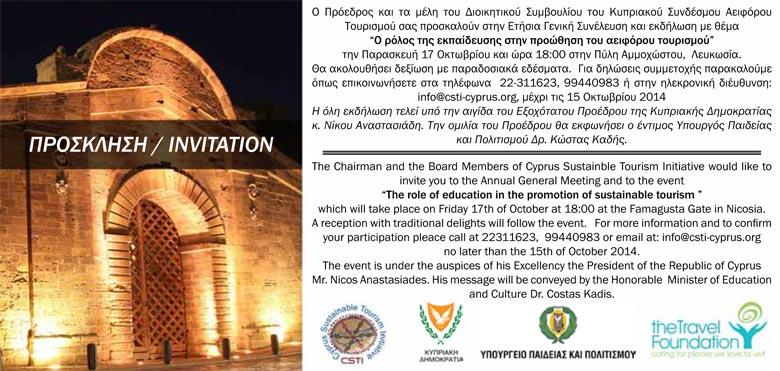 Invitation2014