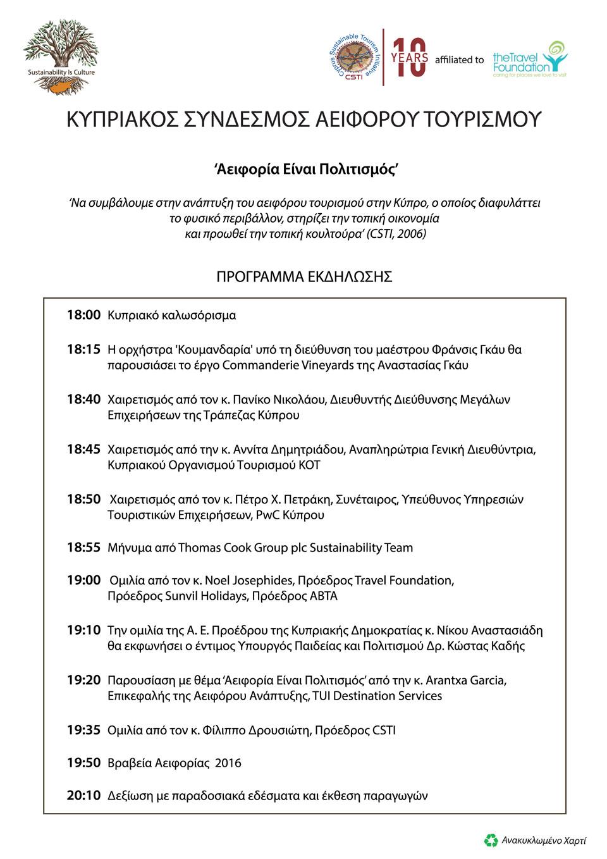 agm-2016-programme-gr